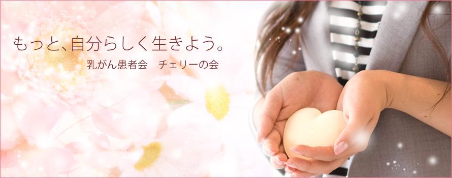 和歌山の乳癌患者会 チェリーの会